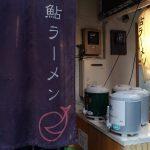 二子玉川で鮎ラーメンを食べる!