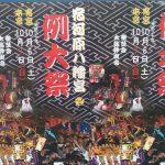 宿河原八幡宮 例大祭 に参加してきました!
