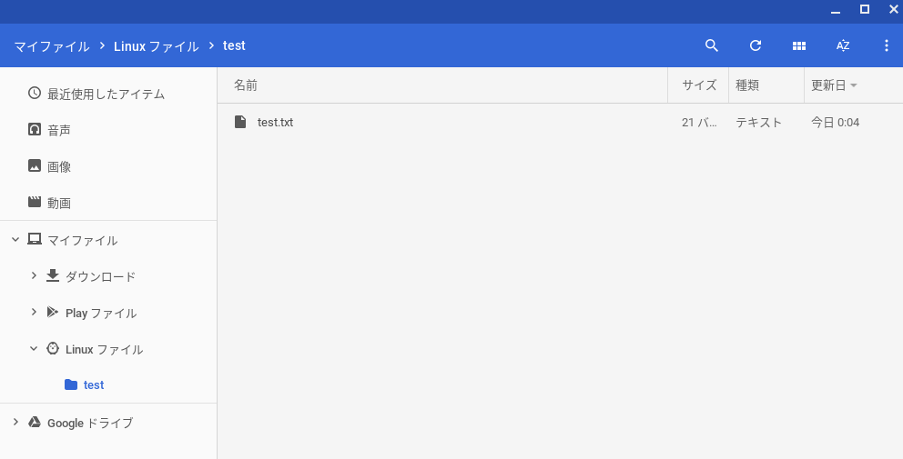 Chromebook Linuxファイル