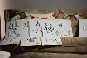 結婚式 余興 漢字一文字クイズ