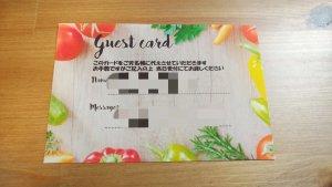 結婚式 ゲストカード 自作