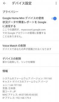 Google Home IPアドレス 確認方法