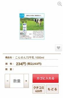 パルシステム WEBカタログ 商品画面
