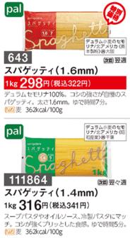 パルシステム スパゲッティ
