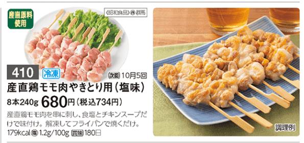 産直鶏もも肉やきとり用(塩味)